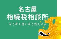 名古屋相続税相談所
