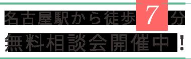 名古屋駅から徒歩2分、無料相談会開催中!