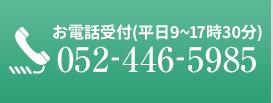 お電話でのお問合わせ(平日9~18時)052-446-5985